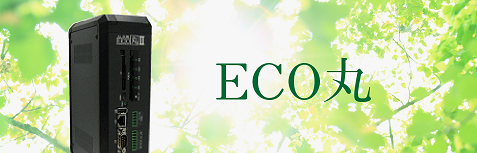 ECO丸